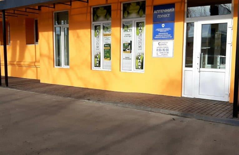Амбулаторія №4 міста Бориспіль