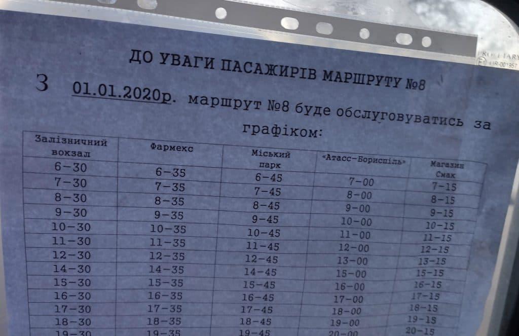З 01.01.2020 маршрути №5 і №5-Б будуть обслуговуватися з заїздом на вул. Броварська і Запорізька