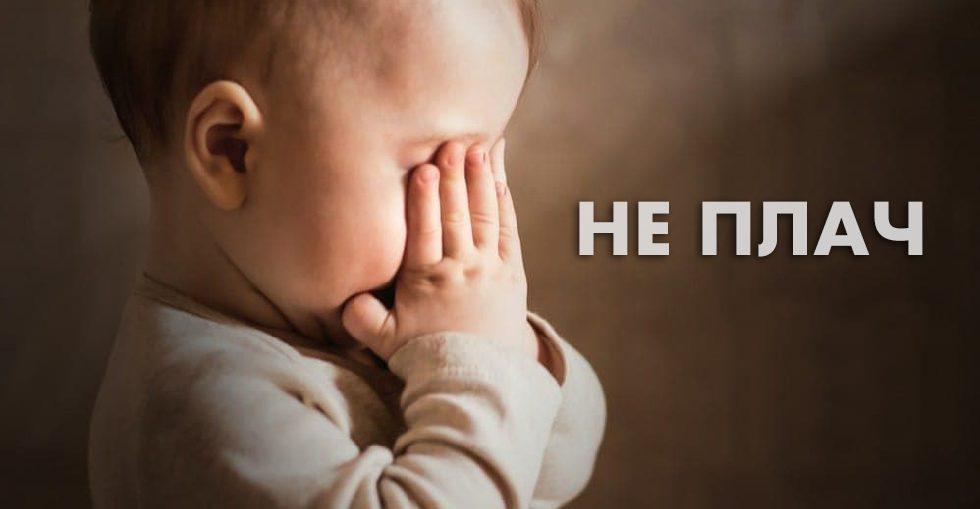 Не плач - ти ж мужик!