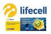 Lifecell тарифный план