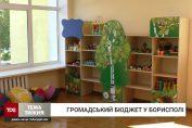 У Борисполі грамадський бюджет 2019