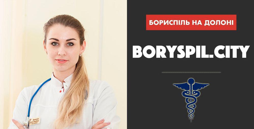 Денисюк Анна Юріївна лікар педіатр