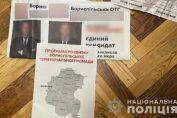У місті Бориспіль організували мережу підкупу виборців