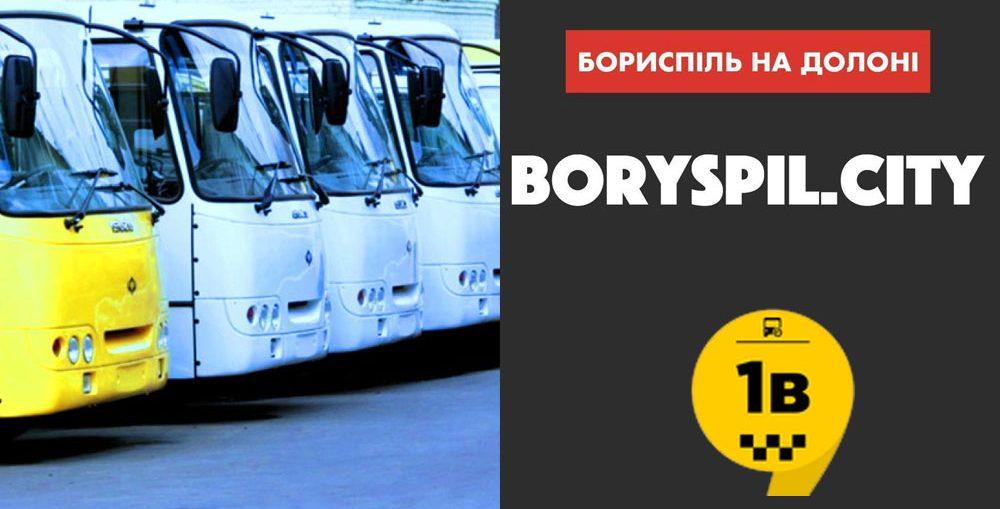 Маршрут №1-В місто Бориспіль