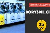 Маршрут №3-А місто Бориспіль