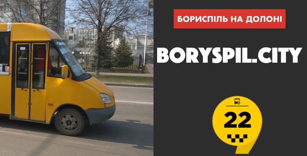 Маршрут №22 місто Бориспіль