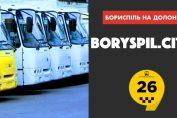 Маршрут №26 місто Бориспіль