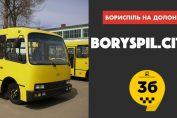 Маршрут №3-Б місто Бориспіль