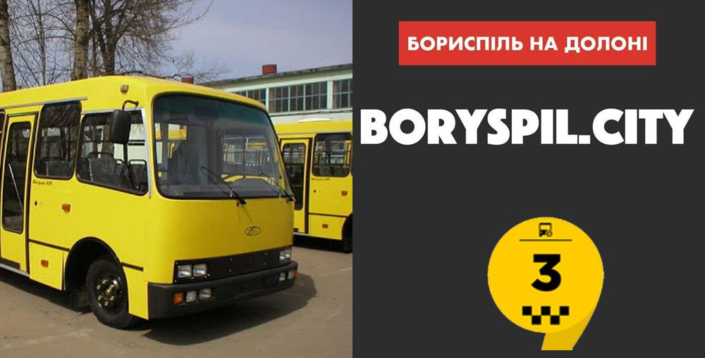 Маршрут №3 місто Бориспіль