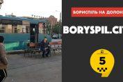 Маршрут №5 місто Бориспіль