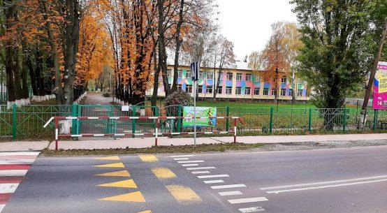 Загальноосвітня школа №5