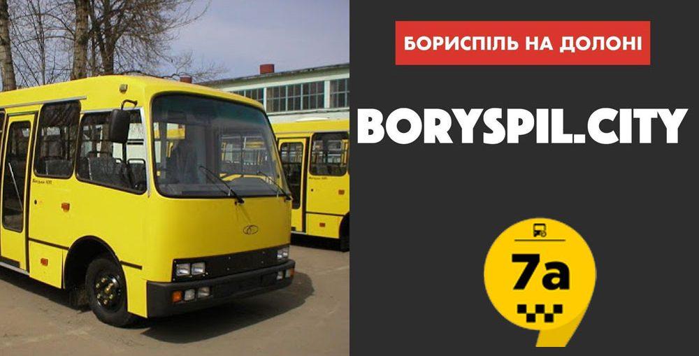 Маршрут №7-А місто Бориспіль