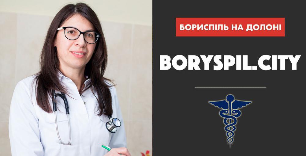 Сімейний лікар - Тішенко Ю. В. Бориспіль