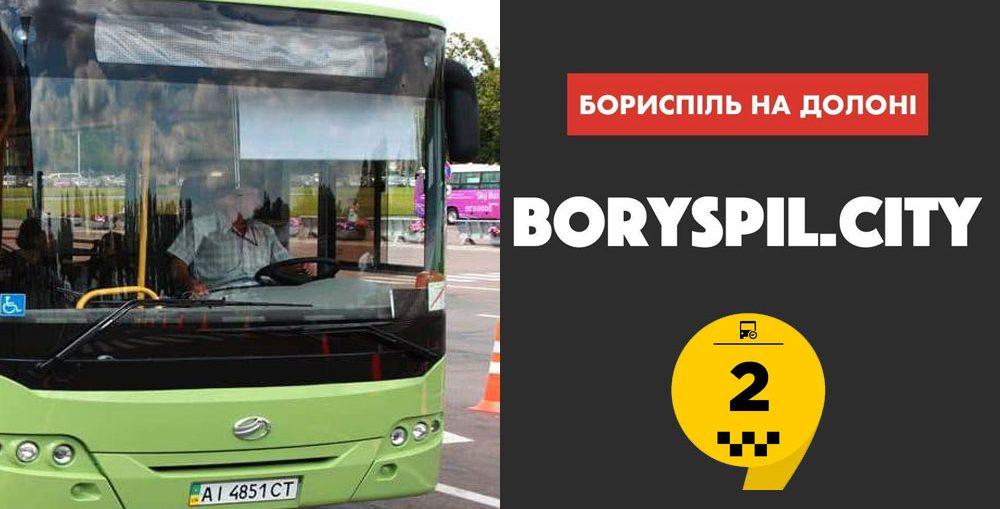 Маршрут №2 Бориспіль