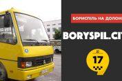 Маршрут №17 Бориспіль