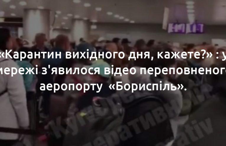 відео переповненого аеропорту Бориспіль