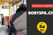 Маршрут №5-А Бориспіль