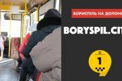 Маршрут №1. Бежівка – Епіцентр Бориспіль