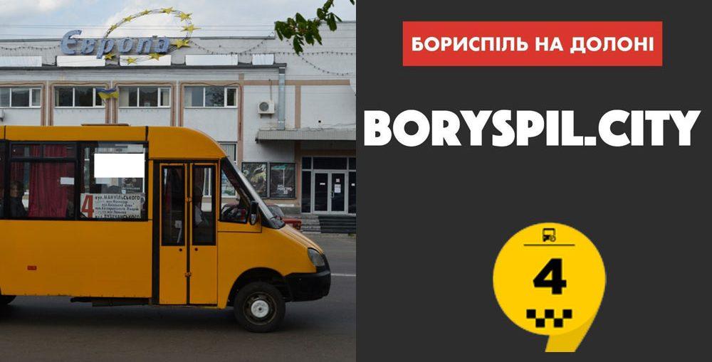 Маршрут №4 Бориспіль