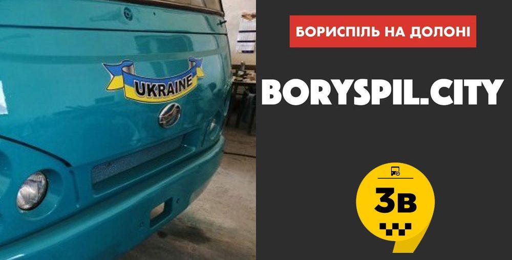 Маршрут №3-В. УМБ-17 – ДП МА «Бориспіль»