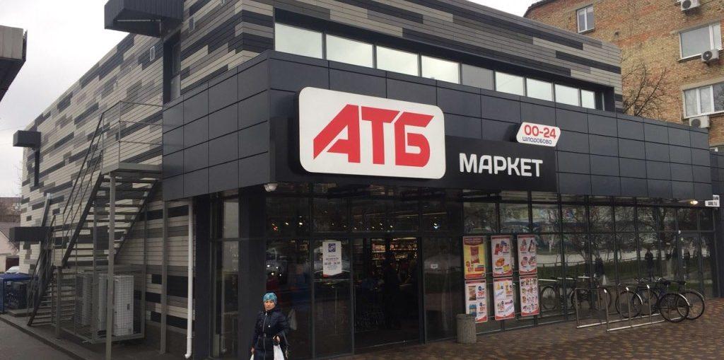 АТБ Бориспіль
