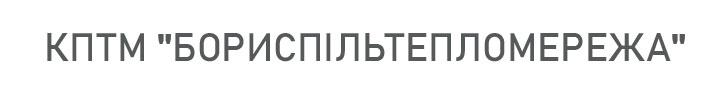 КП Бориспільтепломережа Бориспіль