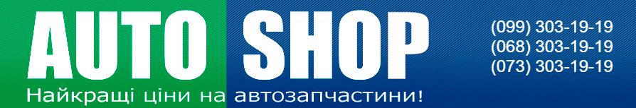 Auto Shop, автомагазин запчастин в Борисполі
