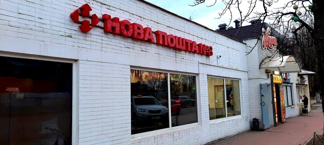 Нова пошта оновлює тарифи Бориспіль