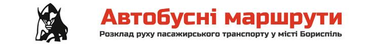 Автобусні маршрути Бориспіль