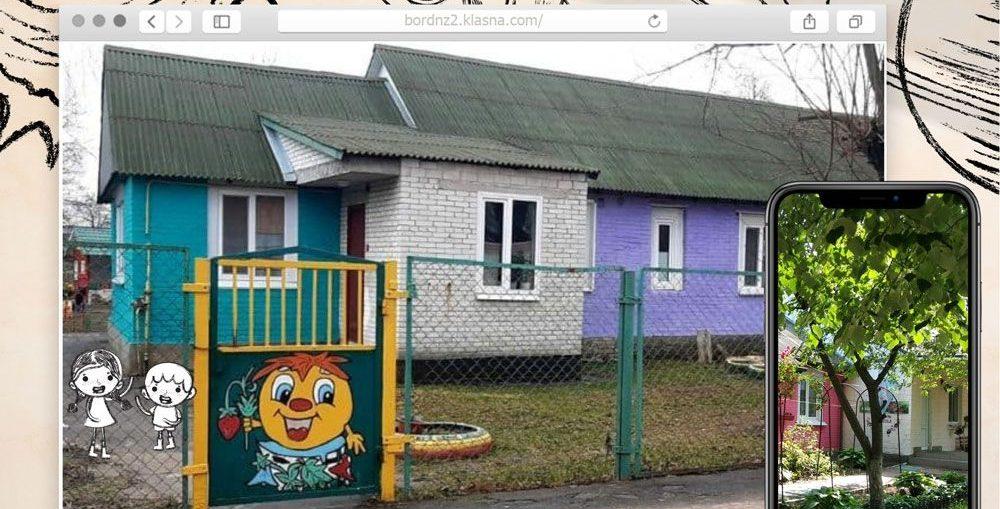 Ясла-садок №2 Бориспіль