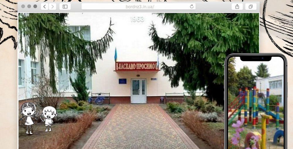 Ясла-садок №3 Бориспіль