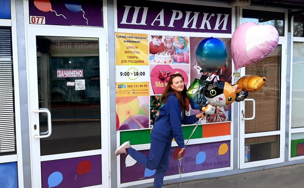 Шарики Борисполь