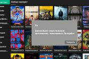 HDvideobox дальнейшее существование приложения - невозможно. Прощайте