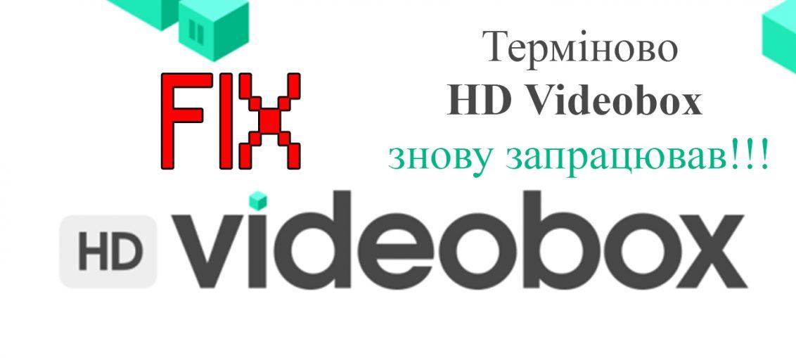 Срочно HD Videobox снова заработал